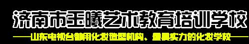 济南化妆培训学校