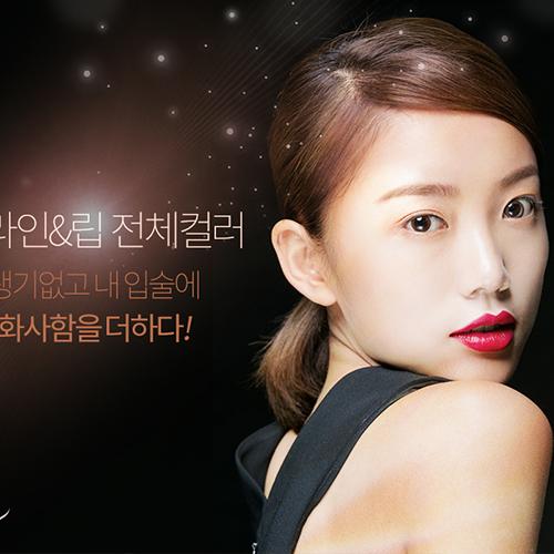 韩式定妆唇
